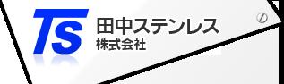 田中ステンレス