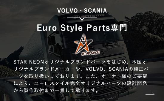 Euro Style Parts専門
